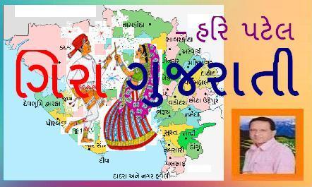 ગિરા ગુજરાતી ગૃપ સાથે જોડાઓ...