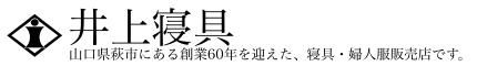 萩 井上寝具Blog
