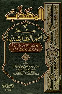 المهذب في علم أصول الفقه المقارن تحرير لمسائله ودراستها دراسة نظرية تطبيقية - عبد الكريم النملة
