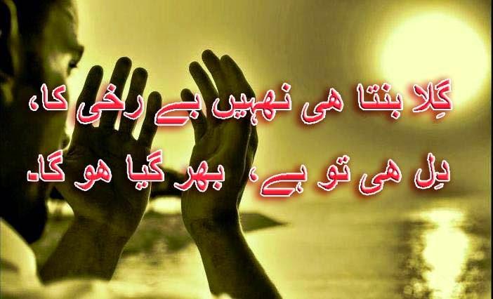 Gila SMS Shayari
