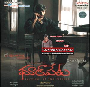 Dhoolpeta Telugu Movie Album/CD Cover