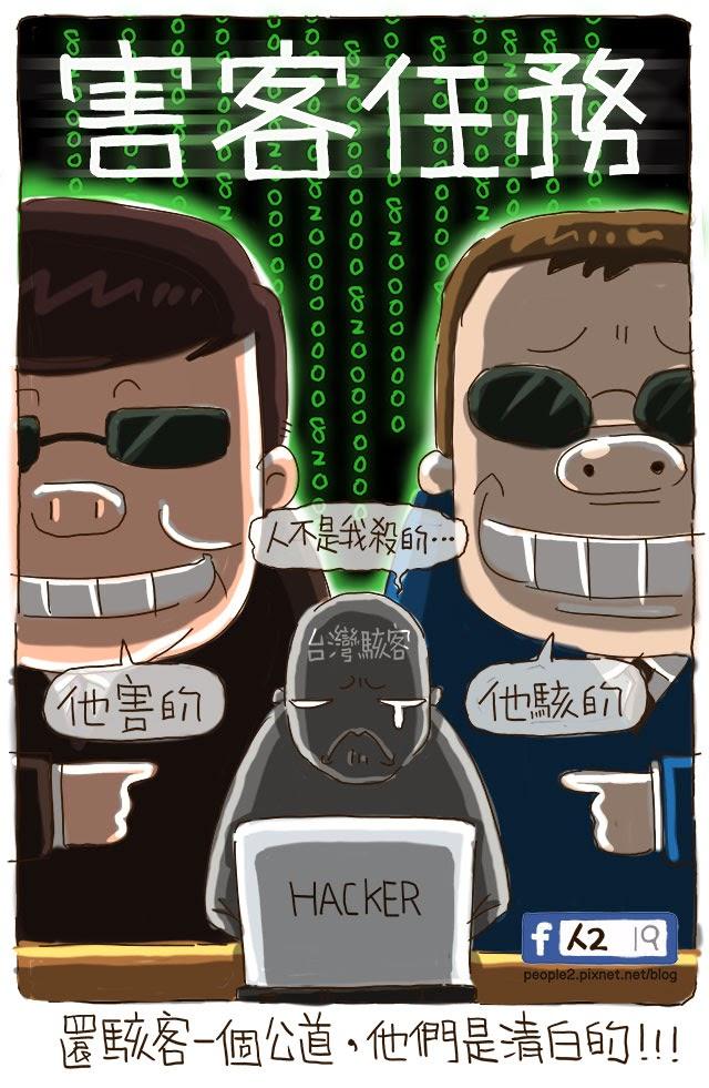 Matrix 駭客任務