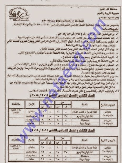 بالصور جداول امتحانات المرحلة الابتدائية - الترم الثانى 2015 محافظة كفر الشيخ