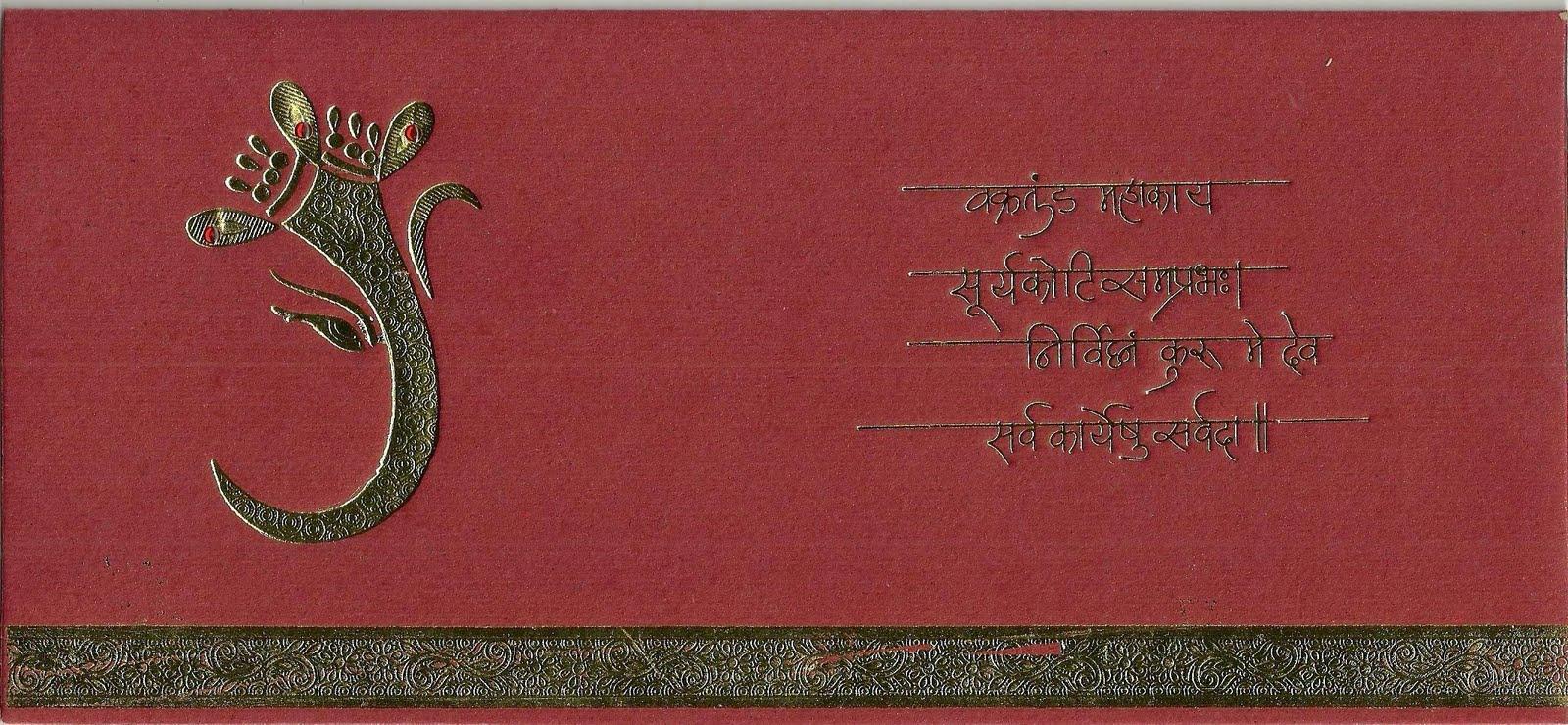 Sandeep Aade: My Wedding invitations..