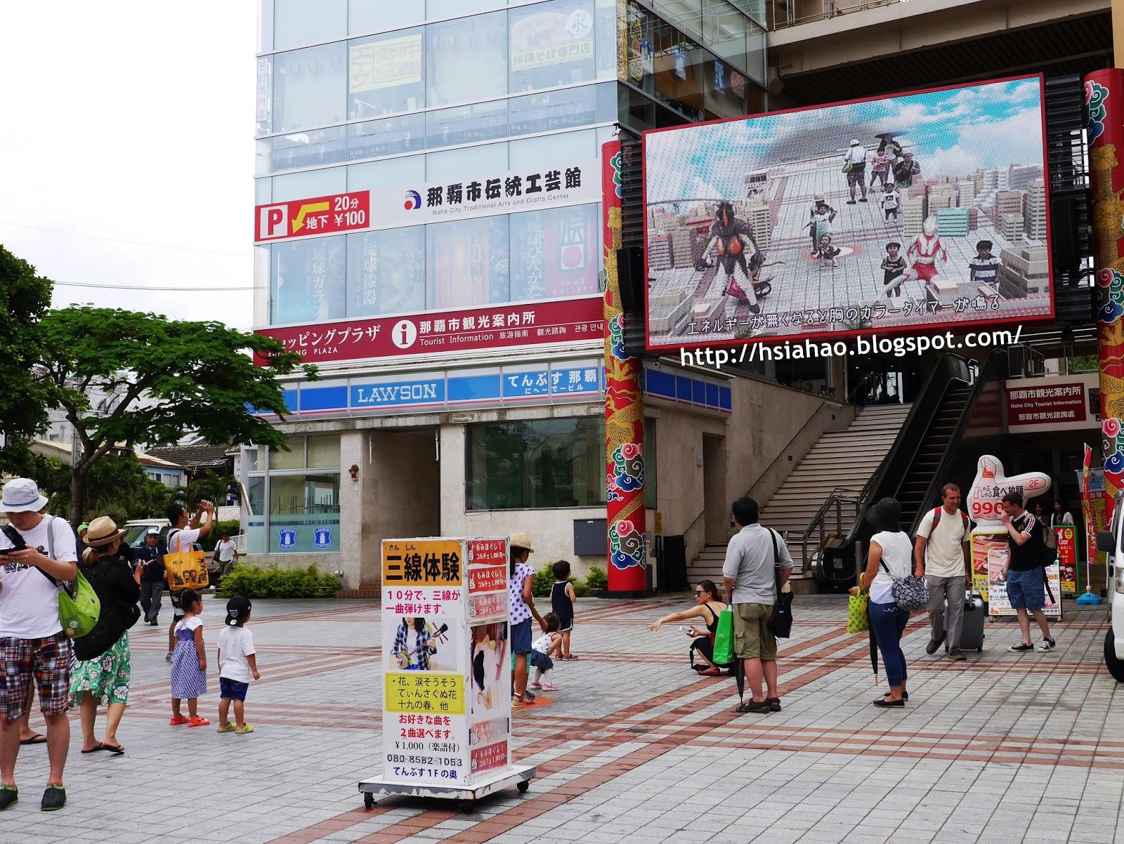 沖繩-那霸-觀光案內所-自由行-旅遊-旅行-Okinawa-tourist-information