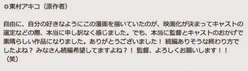 能年玲奈「海月姫」初日に興奮、原作・東村アキコは続編をお願い。 | Narinari.com
