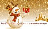 Новогодний обмен открыток