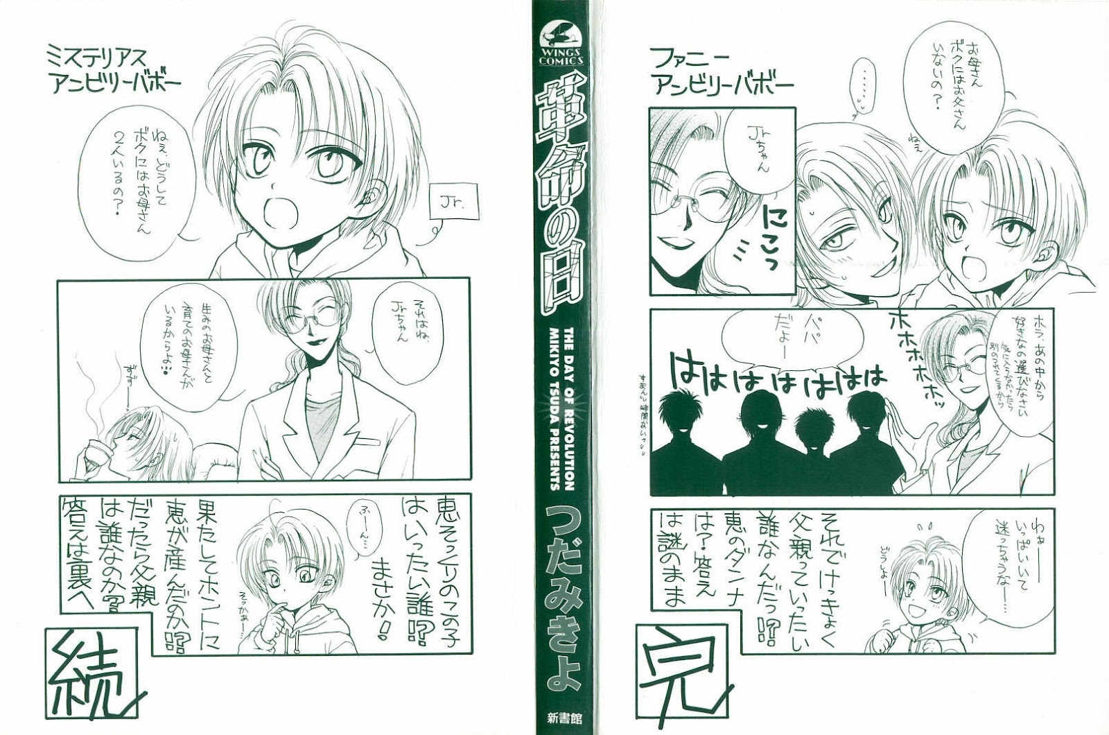 อ่านการ์ตูน Kakumei no Hi 1 ภาพที่ 4