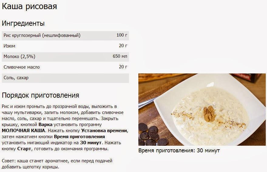 Рисовая каша на молоке рецепт с пошагово жидкая