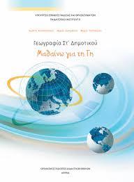 http://ebooks.edu.gr/modules/ebook/show.php/DSGL100/418/2818,10624/