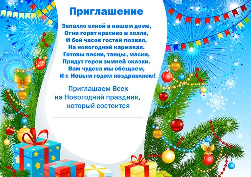 Сценарий праздника на новый год для 1