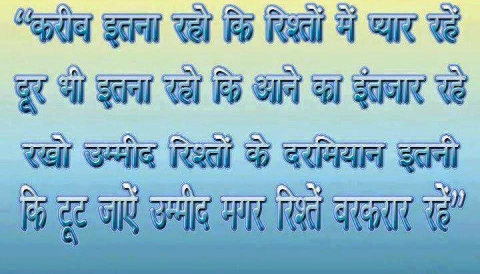 top maza hindi love shayari