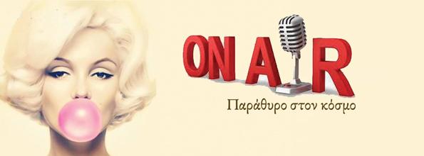 on-air.gr