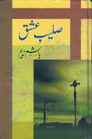 http://clicksforit.blogspot.com/2013/11/saleeb-e-ishq-by-hashim-nadeem-complete.html