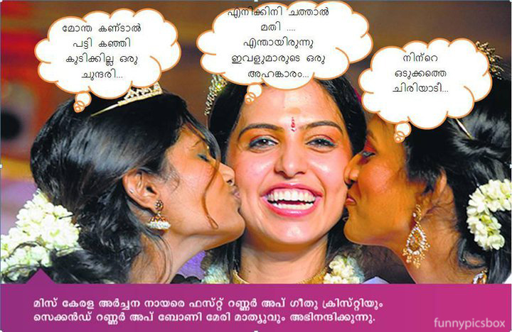 Funny image: Malayalam Funny Pictures