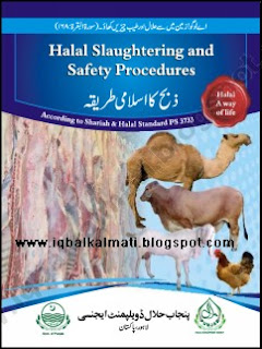 Guide Book of Halal Slaughtering in Urdu PDF