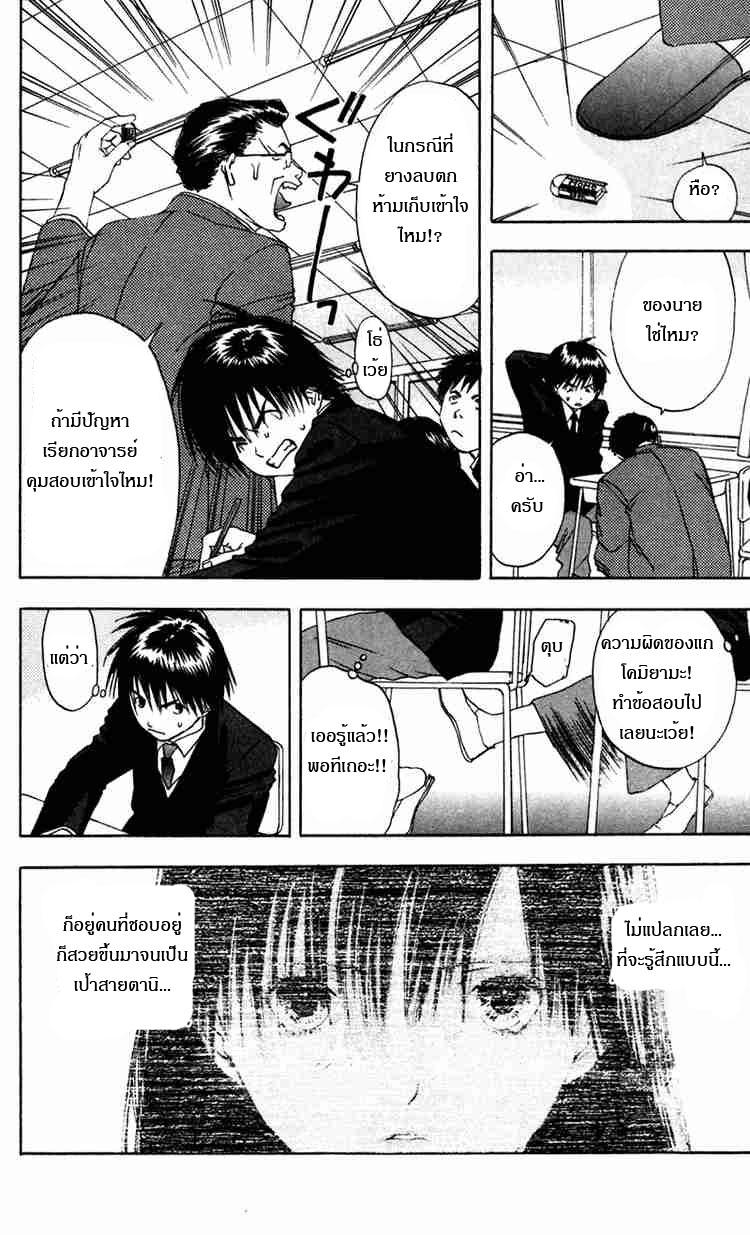 อ่านการ์ตูน Ichigo100 14 ภาพที่ 8