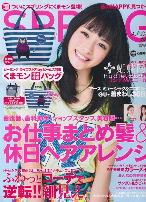 spring (スプリング) June 2013 Satomi Ishihara 石原さとみ