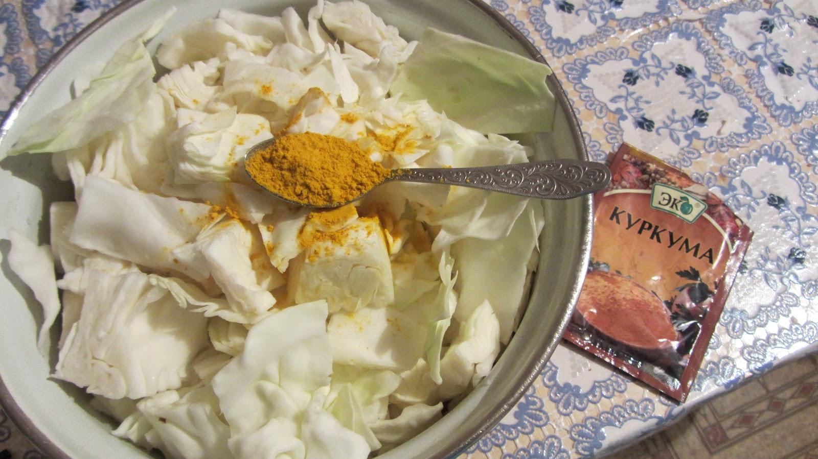 Капуста с куркумой рецепт пошагово