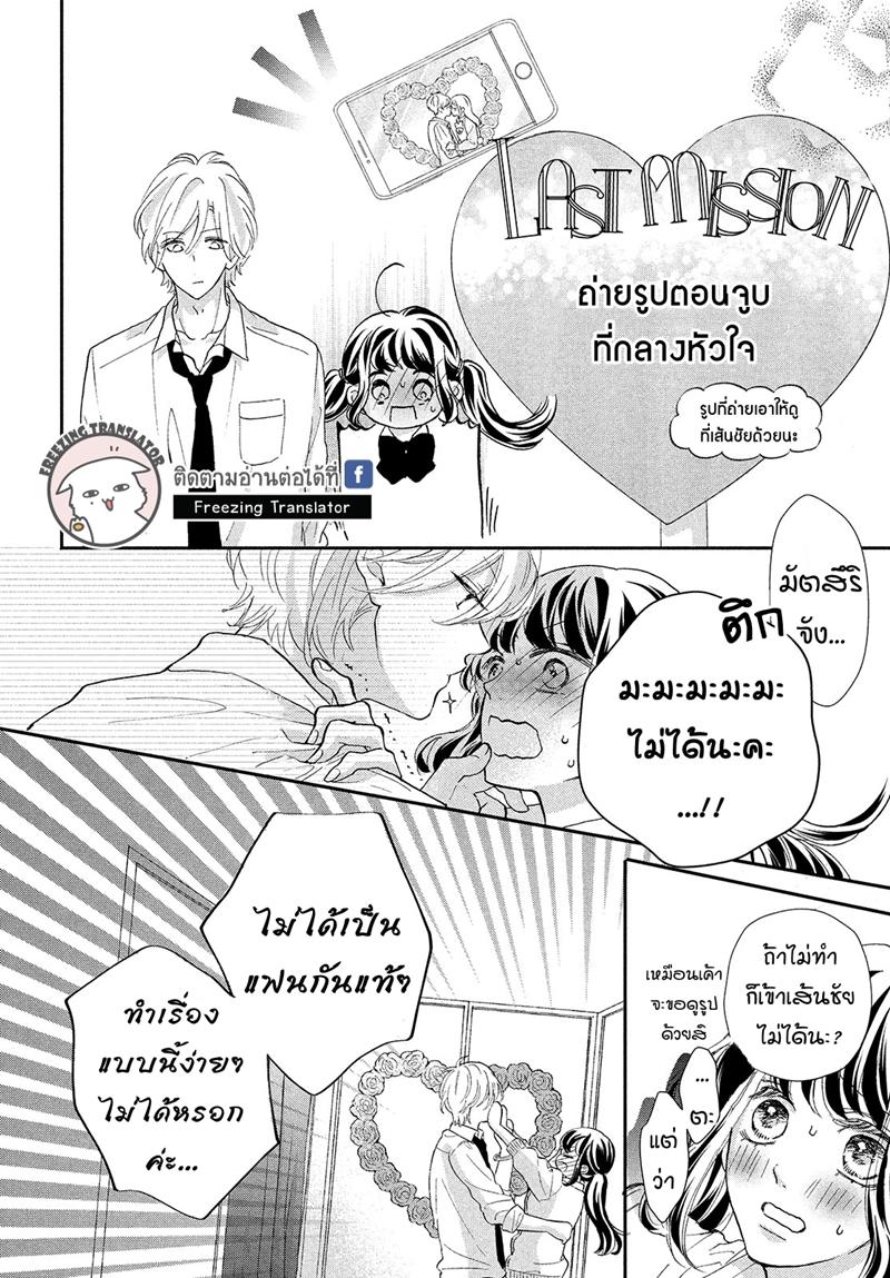 Asahi-senpai no Okiniiri ตอนที่ 12 TH แปลไทย