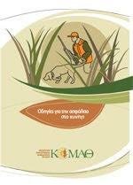 Οδηγίες για την ασφάλεια στο κυνήγι