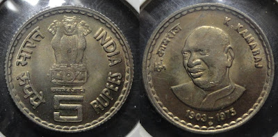 5 rupee kamaraj