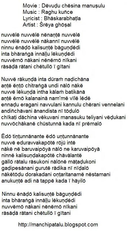 Devudu Chesina Manushulu - Nuvvele Nuvvele Nenante Nuvvele song lyrics
