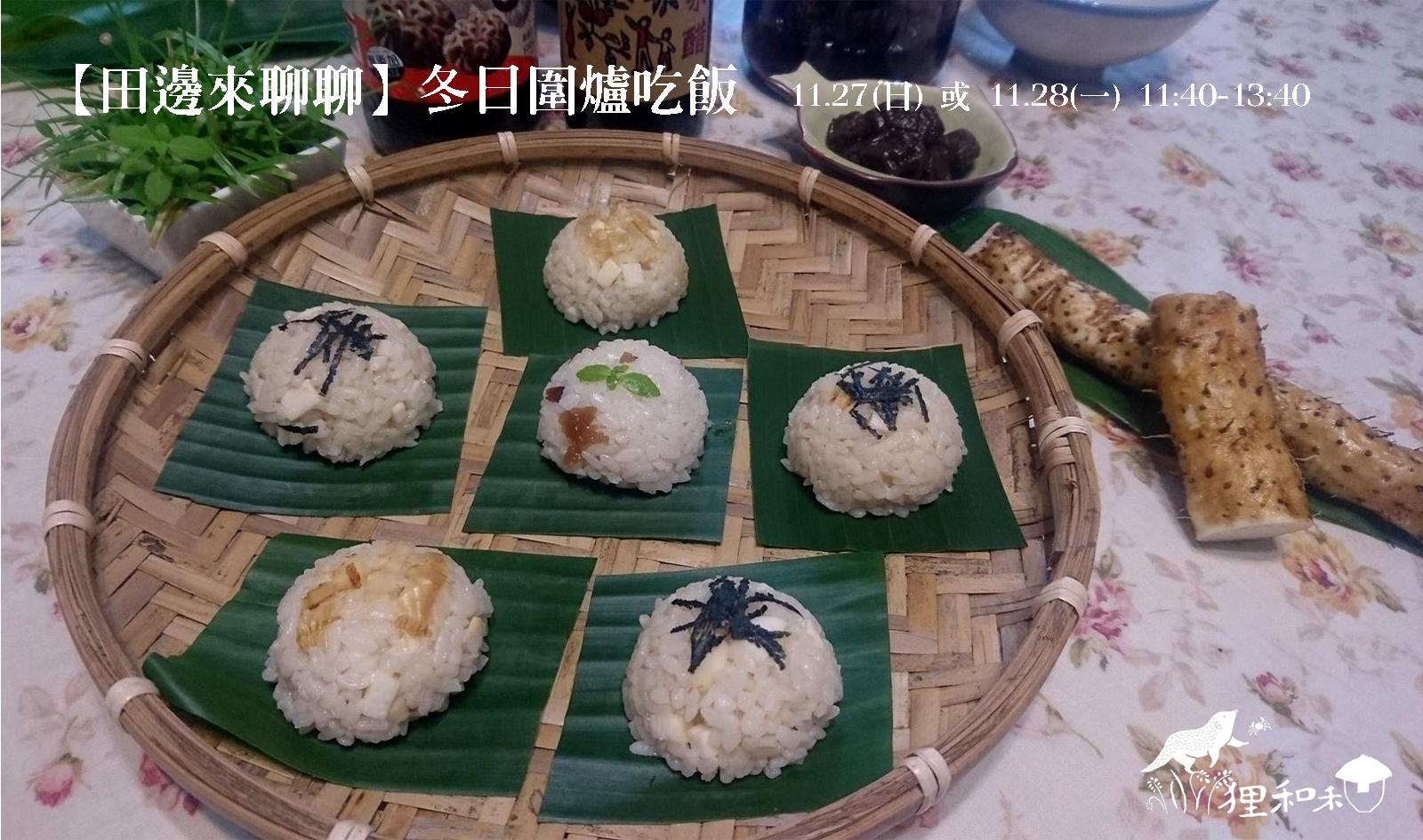 田邊來聊聊:冬日圍爐吃飯
