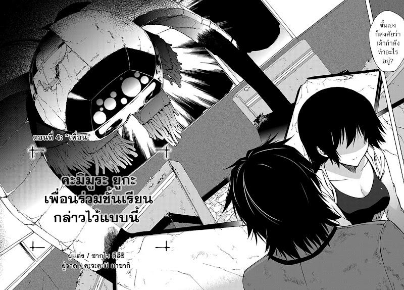 อ่านการ์ตูน Kamimura Yuuka Wa Kou Itta 4 ภาพที่ 4
