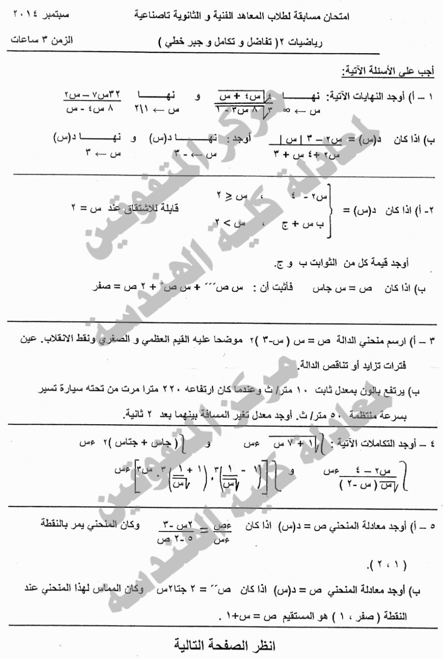 إمتحان معادلة كلية الهندسة 2014 رياضة خاصة
