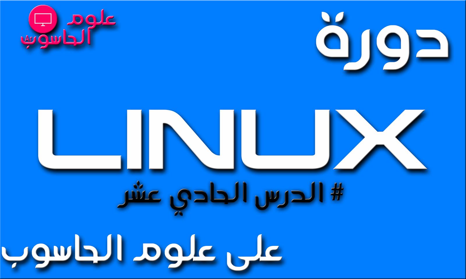 دورة لينكس Linux - الدرس الحادي عشر:التحكم في البروسس