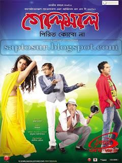 গোলেমালে পিরিত কোরো না - ২০১৩ (GOLEMALE PIRIT KORO NAA - 2013)