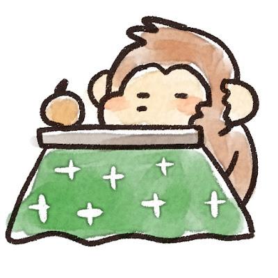 こたつでくつろぐ猿のイラスト(申年)