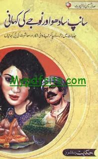 Saanp Sadhu Aur Nojay Ki Kahani By Sabar Hussain Raajput