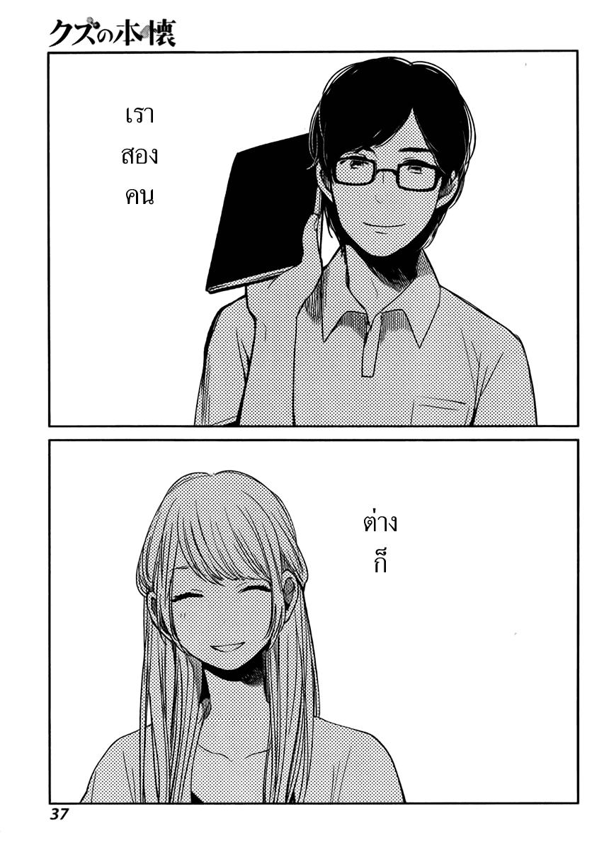 อ่านการ์ตูน Kuza no Honkai 1 ภาพที่ 26