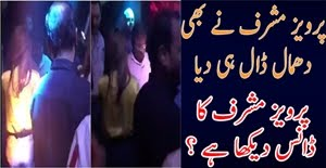 Pervez Musharraf Leaked Video Dancing with Girl in Night club