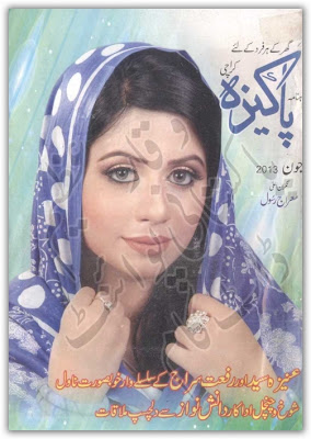 Pakeeza Digest June 2013 Free Download