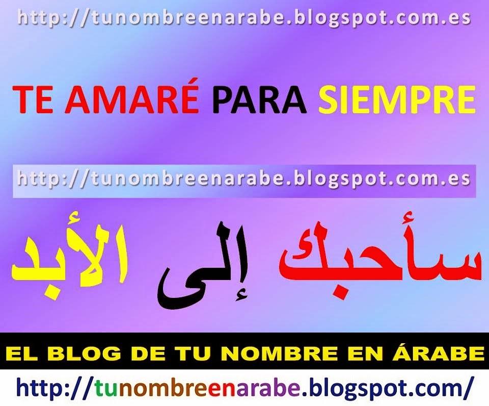 para tatuajes arabes frases de amor y esperanza