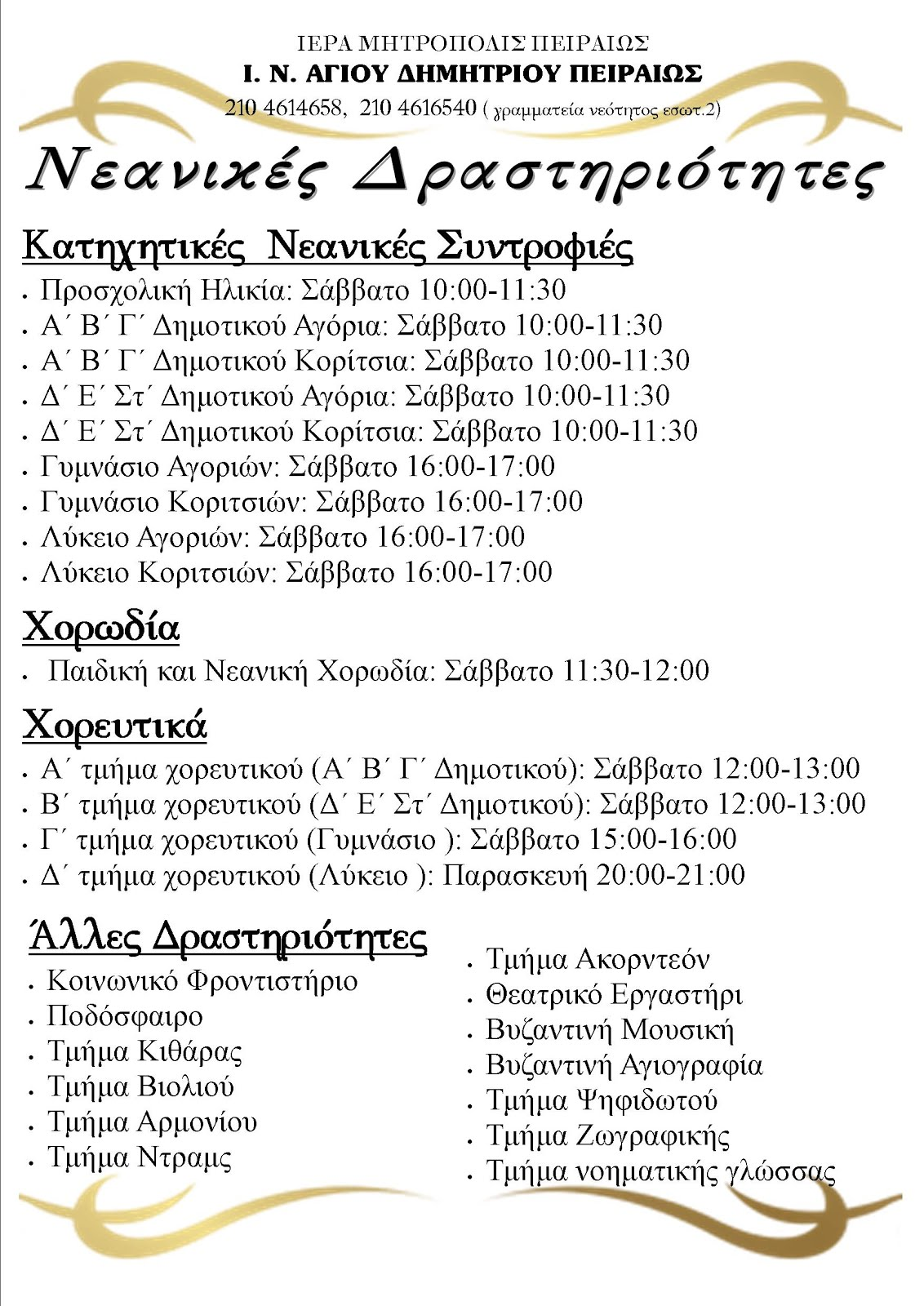 Νεανικές Δραστηριότητες και Ενοριακό Πρόγραμμα 2018