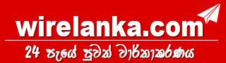 Wirelanka.com | Latest News from Sri Lanka | 24 පැයේ පුවත් වාර්තාකරණය | Gossip Lanka News