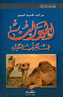 كتاب من آيات الإعجاز العلمي الحيوان في القرآن الكريم - زغلول النجار