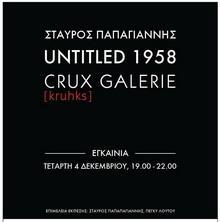 ΣΤΑΥΡΟΣ ΠΑΠΑΓΙΑΝΝΗΣ: UNTITLED 1958