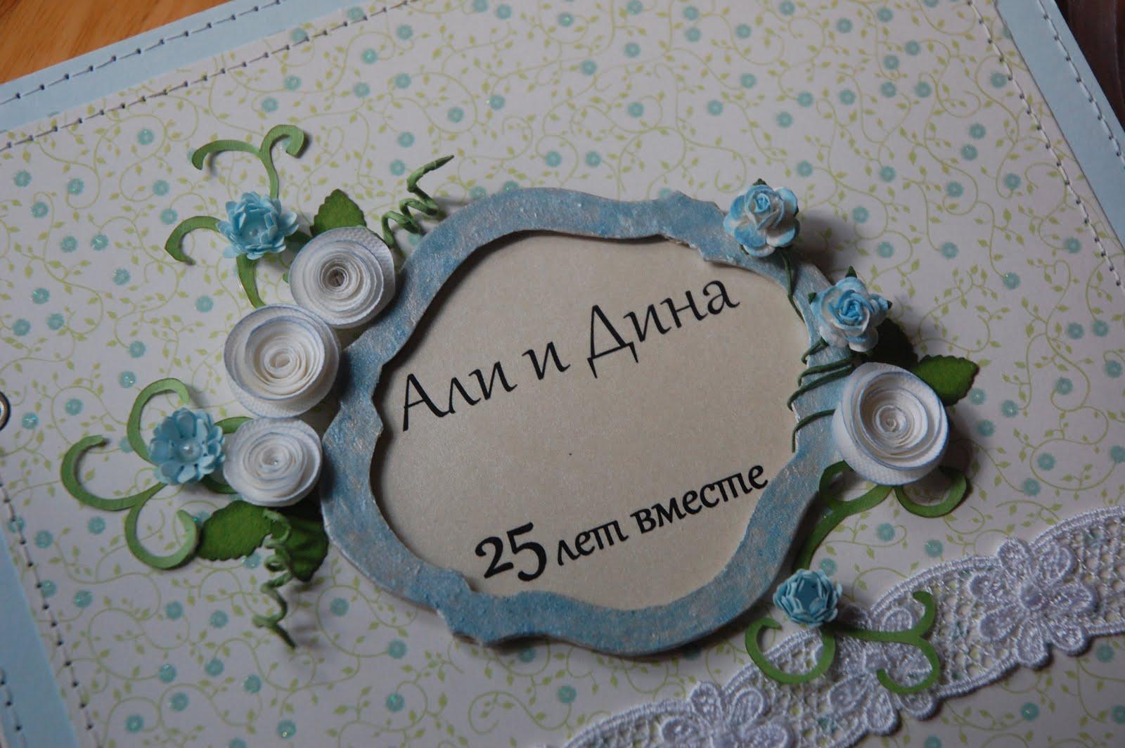 Фото открыток на серебряную свадьбу