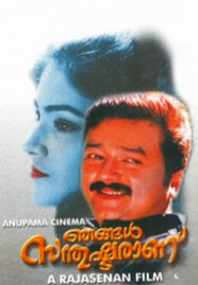 Njangal Santhushtaranu (1999) - Malayalam Movie