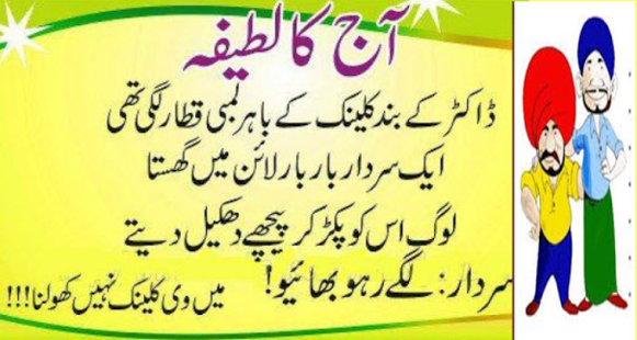 Sardar SMS Jokes In Urdu 2014