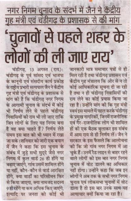 नगर निगम चुनाव के संदर्भ में सत्यपाल जैन ने केंद्रीय गृह मंत्री एवं चंडीगढ़ के प्रशासक से की मांग - 'चुनावों से पहले शहर के लोगों की ली जाए राय'