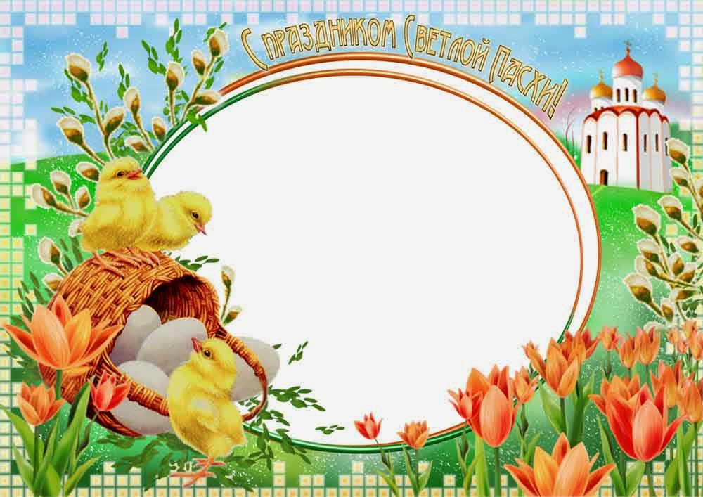 Happy Easter frame | elxa