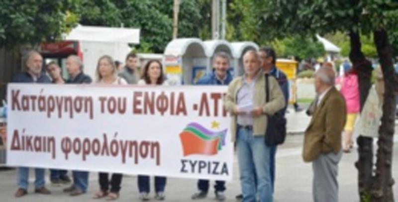 Έσκασε η βόμβα με τον ΕΝΦΙΑ! Καμία αλλαγή, παραμένει ως έχει! ΠΙΣΤΕΨΑΝ ΤΟ ΣΥΡΙΖΑ! ΠΟΥ ΘΑ ΤΟ ΚΑΤΑΡΓΟΥΣΕ!!!