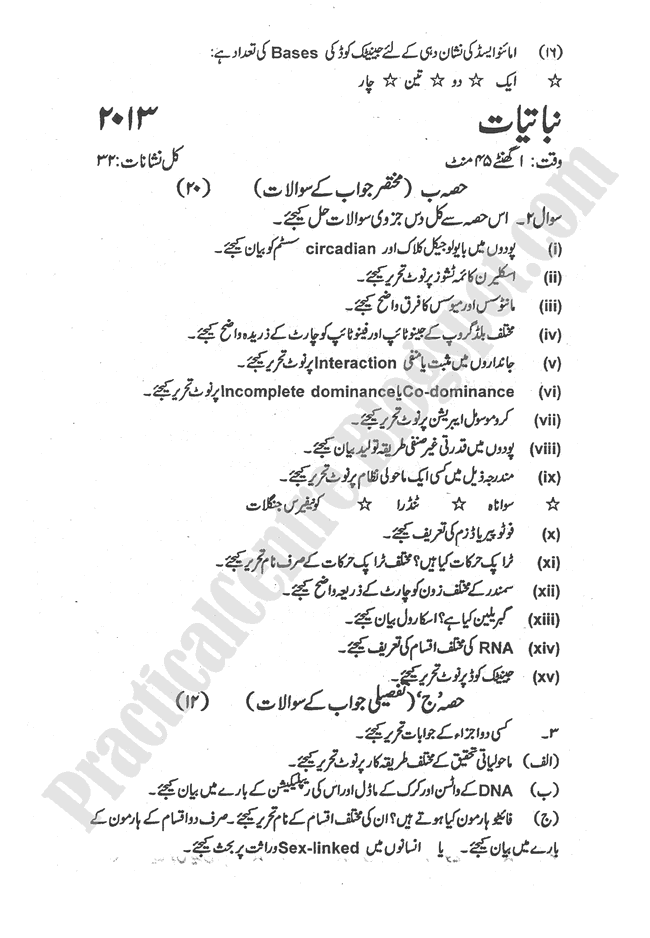 Zoology-urdu-2013-five-year-paper-class-XII