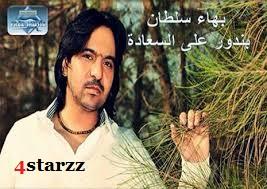 كلمات اغنية انا بهاء سلطان 2017 من البوم بندور علي السعادة